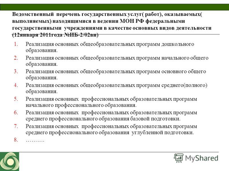 Ведомственный перечень государственных услуг( работ), оказываемых( выполняемых) находящимися в ведении МОН РФ федеральными государственными учреждениями в качестве основных видов деятельности (12января 2011года ИБ-2/02вн) 1.Реализация основных общеоб