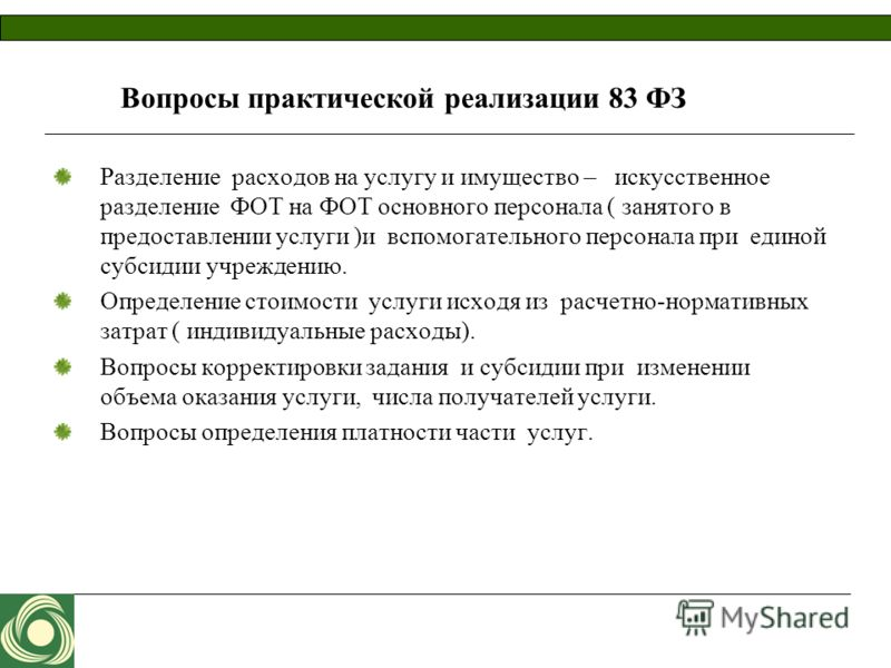 Вопросы практической реализации 83 ФЗ Разделение расходов на услугу и имущество – искусственное разделение ФОТ на ФОТ основного персонала ( занятого в предоставлении услуги )и вспомогательного персонала при единой субсидии учреждению. Определение сто