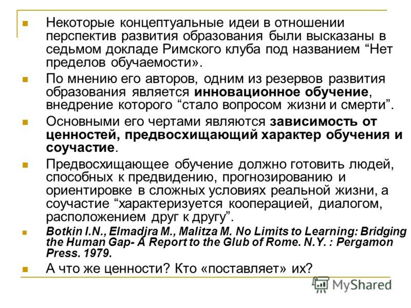 Некоторые концептуальные идеи в отношении перспектив развития образования были высказаны в седьмом докладе Римского клуба под названием Нет пределов обучаемости». По мнению его авторов, одним из резервов развития образования является инновационное об
