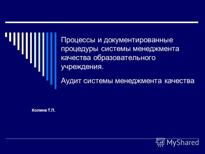 Процессы и документированные процедуры системы менеджмента качества образовательного учреждения. Аудит системы менеджмента качества Колина Т.П.