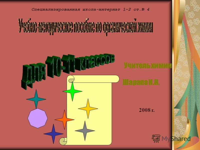 . Специализированная школа-интернат 1-2 ст. 4 Учитель химии Шарапа И.Н. 2008 г.