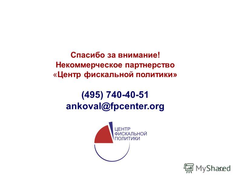 52 Спасибо за внимание! Некоммерческое партнерство «Центр фискальной политики» (495) 740-40-51 ankoval@fpcenter.org