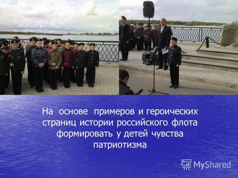 На основе примеров и героических страниц истории российского флота формировать у детей чувства патриотизма
