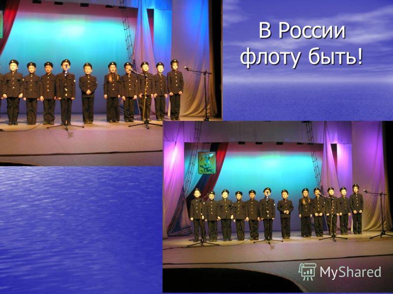 В России флоту быть!