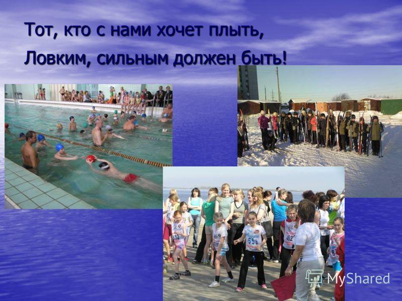 Тот, кто с нами хочет плыть, Ловким, сильным должен быть!