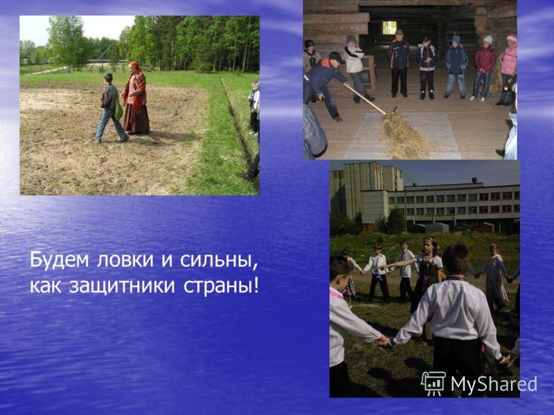 Будем ловки и сильны, как защитники страны!
