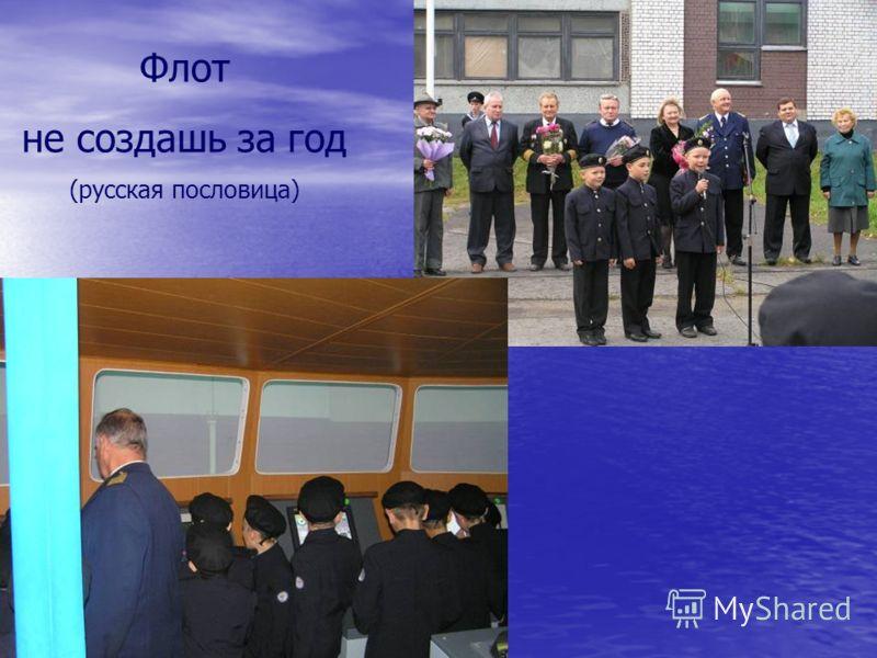 Флот не создашь за год (русская пословица)