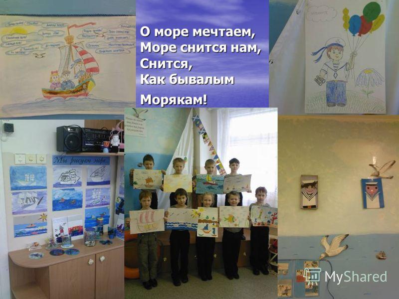 О море мечтаем, Море снится нам, Снится, Как бывалым Морякам!