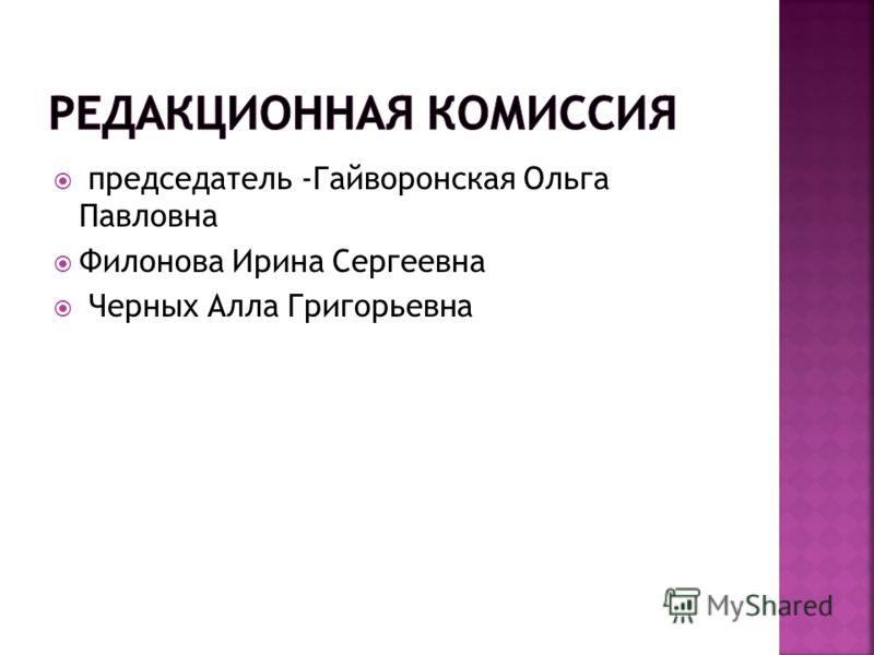 председатель -Гайворонская Ольга Павловна Филонова Ирина Сергеевна Черных Алла Григорьевна