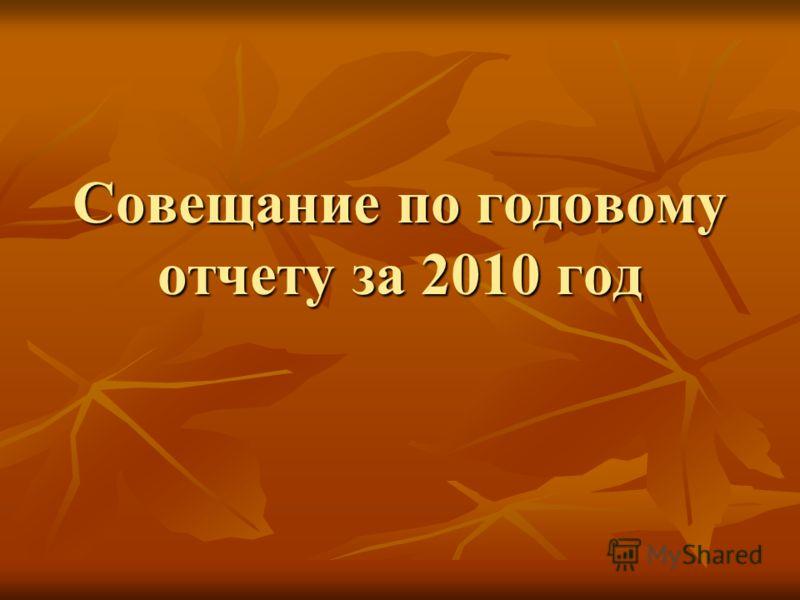 Совещание по годовому отчету за 2010 год