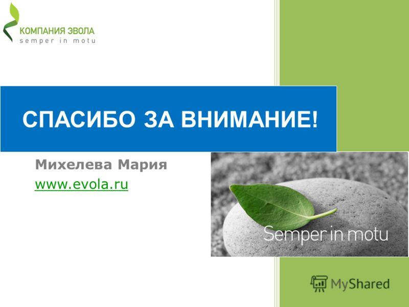 Спасибо за внимание! Михелева Мария www.evola.ru СПАСИБО ЗА ВНИМАНИЕ!