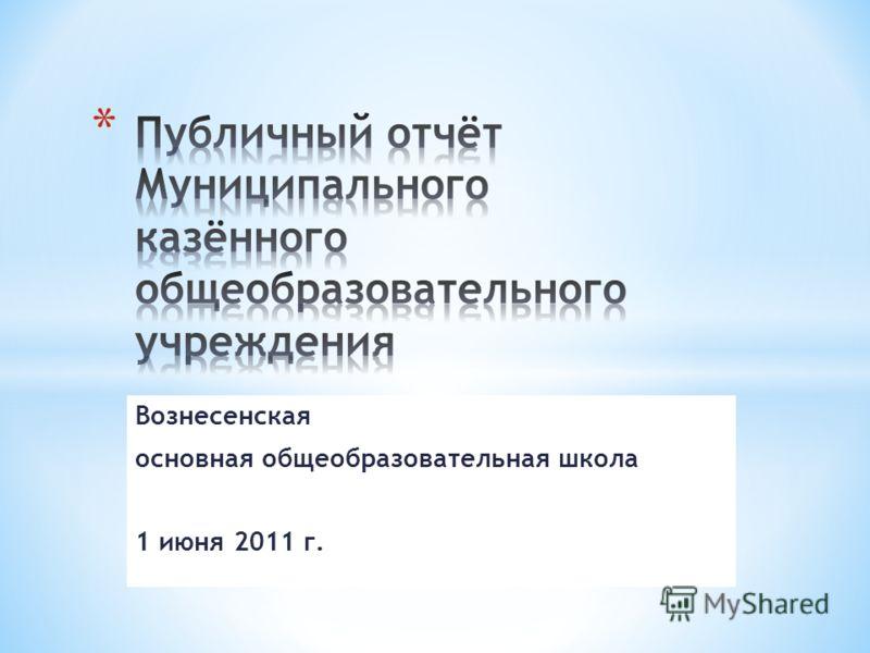 Вознесенская основная общеобразовательная школа 1 июня 2011 г.