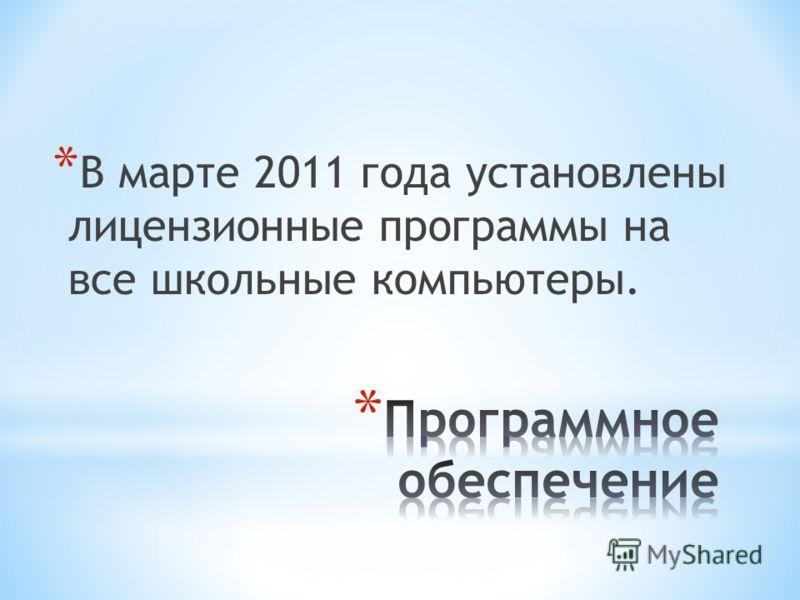 * В марте 2011 года установлены лицензионные программы на все школьные компьютеры.