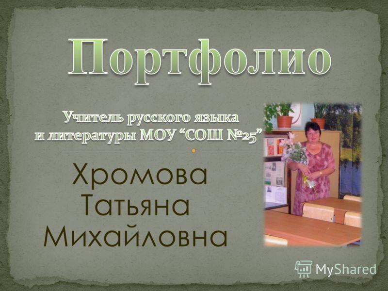 Хромова Татьяна Михайловна