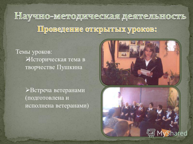 Темы уроков: Историческая тема в творчестве Пушкина Встреча ветеранами (подготовлена и исполнена ветеранами)