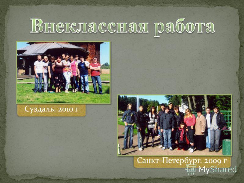 Суздаль. 2010 г Санкт-Петербург. 2009 г