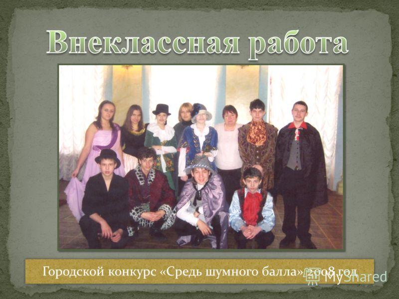Городской конкурс «Средь шумного балла» 2008 год