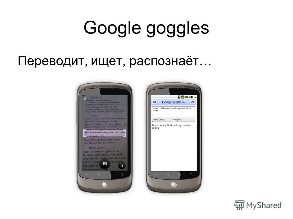 Google goggles Переводит, ищет, распознаёт…