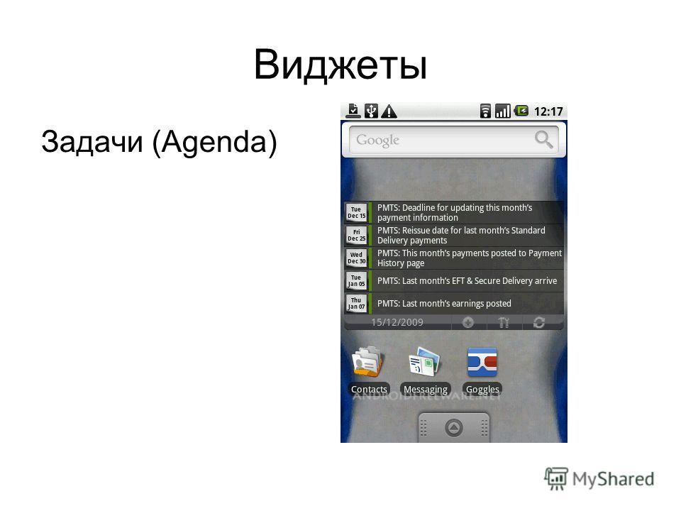 Виджеты Задачи (Agenda)