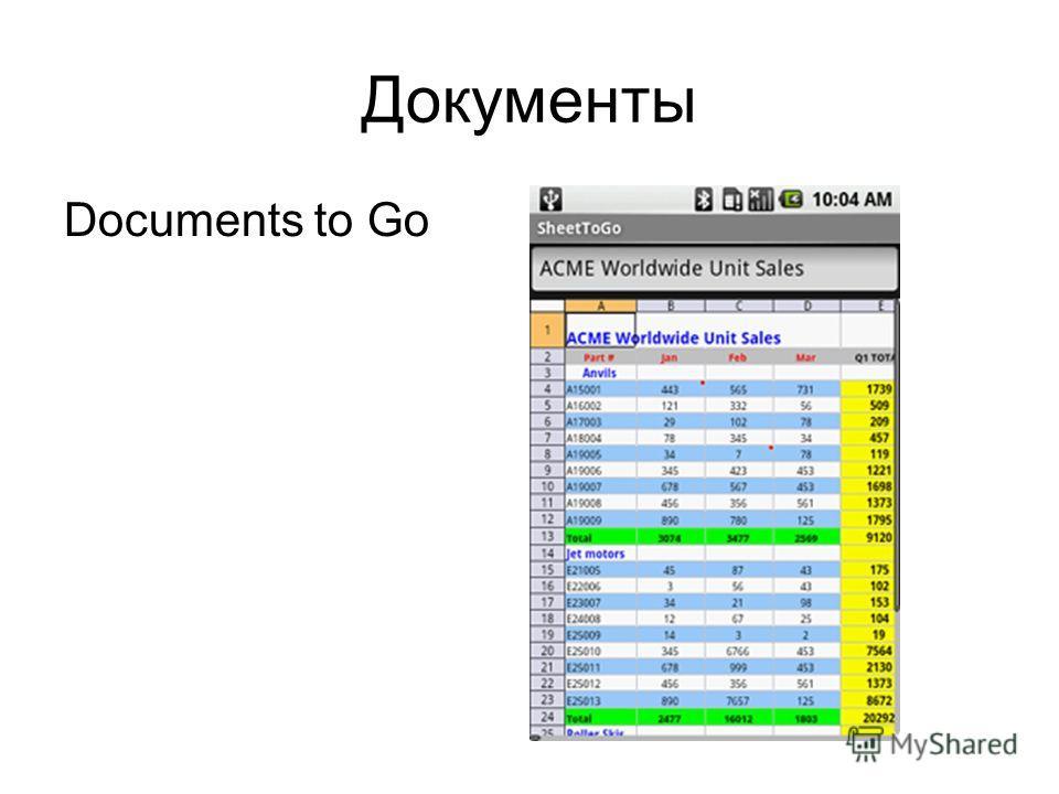 Документы Documents to Go