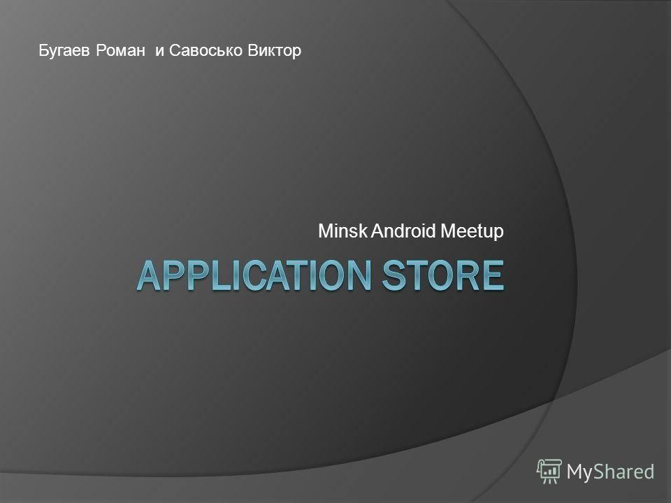 Minsk Android Meetup Бугаев Роман и Савосько Виктор