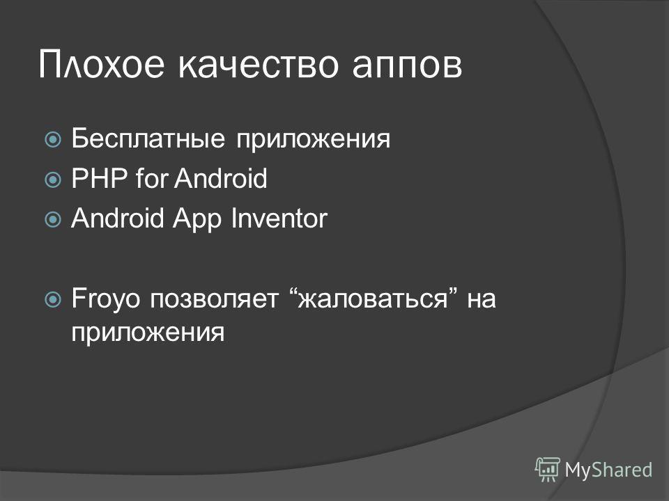 Плохое качество аппов Бесплатные приложения PHP for Android Android App Inventor Froyo позволяет жаловаться на приложения