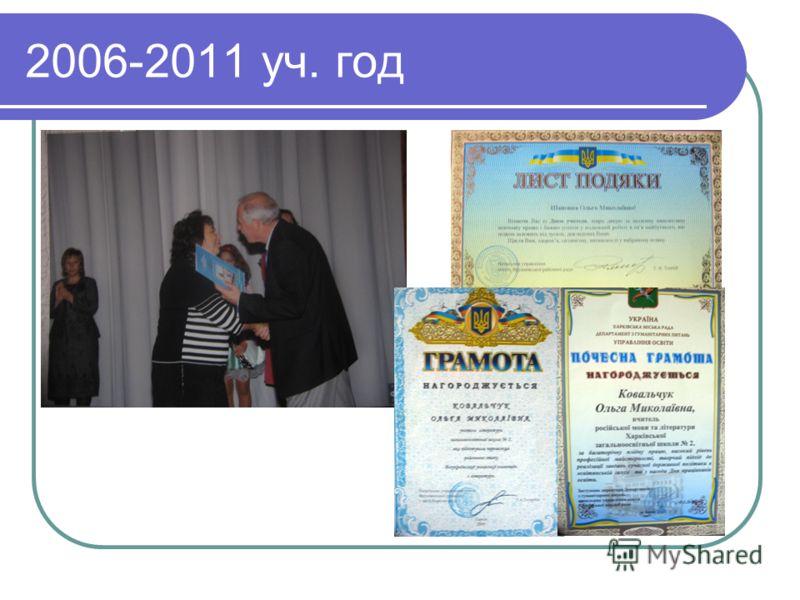 2006-2011 уч. год