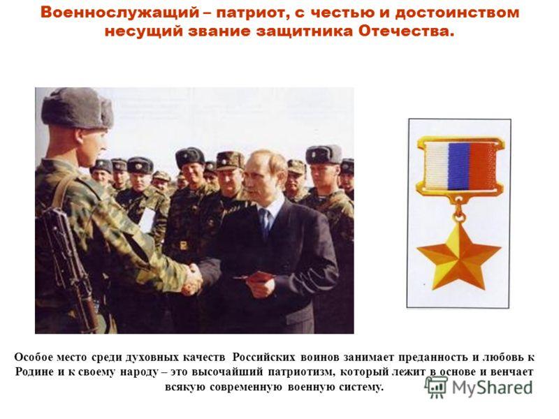Военнослужащий – патриот, с честью и достоинством несущий звание защитника Отечества. Особое место среди духовных качеств Российских воинов занимает преданность и любовь к Родине и к своему народу – это высочайший патриотизм, который лежит в основе и
