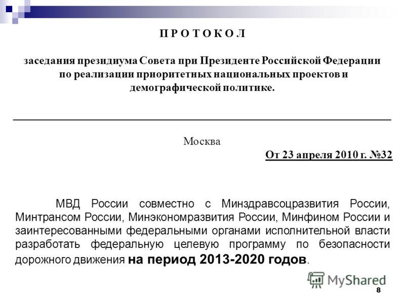 8 П Р О Т О К О Л заседания президиума Совета при Президенте Российской Федерации по реализации приоритетных национальных проектов и демографической политике. ___________________________________________________________________ Москва От 23 апреля 201