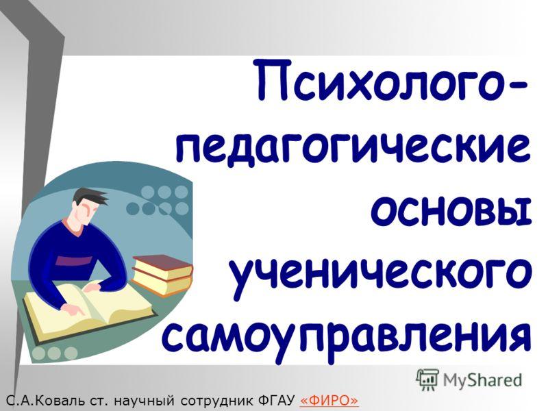 С.А.Коваль ст. научный сотрудник ФГАУ «ФИРО»«ФИРО»