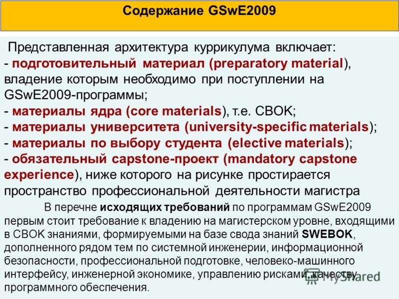 Содержание GSwE2009 Представленная архитектура куррикулума включает: - подготовительный материал (preparatory material), владение которым необходимо при поступлении на GSwE2009-программы; - материалы ядра (core materials), т.е. CBOK; - материалы унив