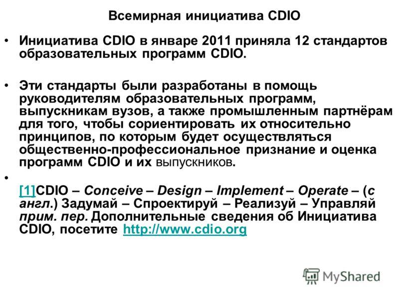 Всемирная инициатива CDIO Инициатива CDIО в январе 2011 приняла 12 стандартов образовательных программ CDIO. Эти стандарты были разработаны в помощь руководителям образовательных программ, выпускникам вузов, а также промышленным партнёрам для того, ч