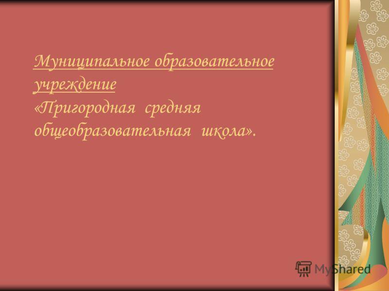 Муниципальное образовательное учреждение «Пригородная средняя общеобразовательная школа».