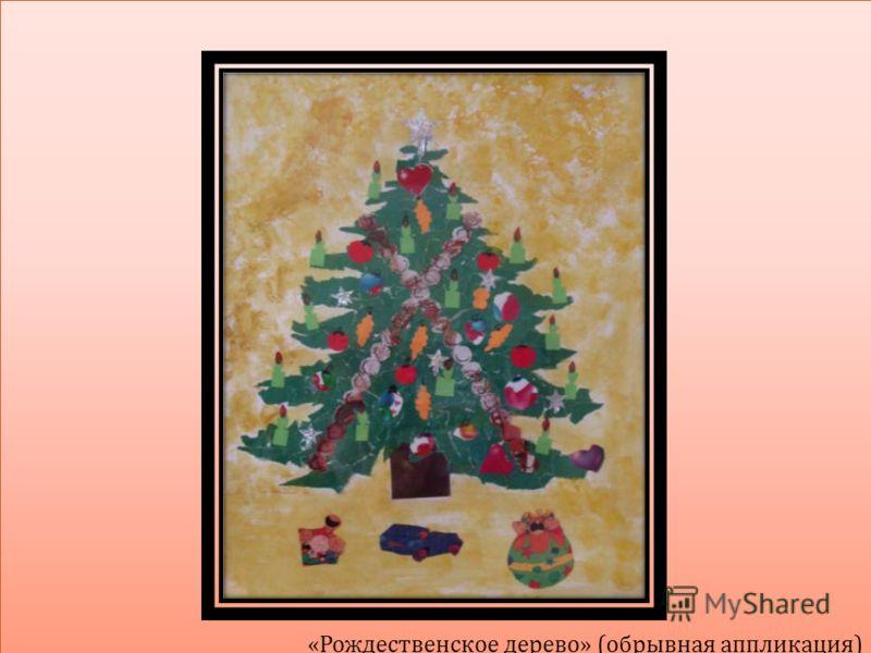 « Рождественское дерево » ( обрывная аппликация )
