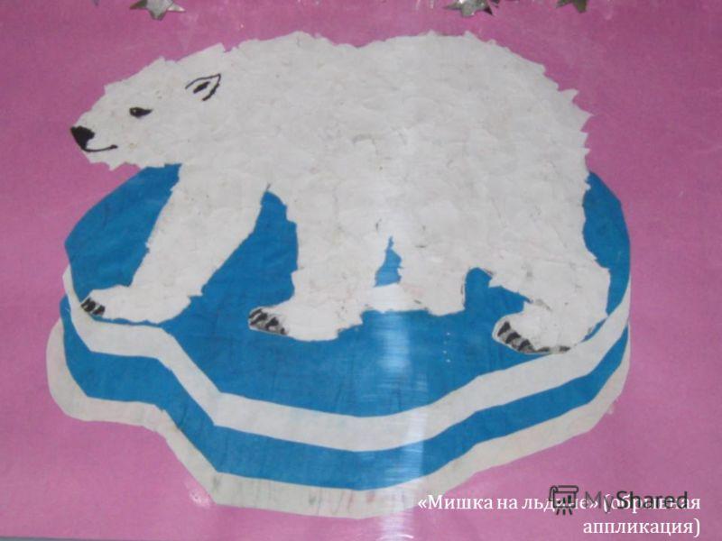 « Мишка на льдине » ( обрывная аппликация )