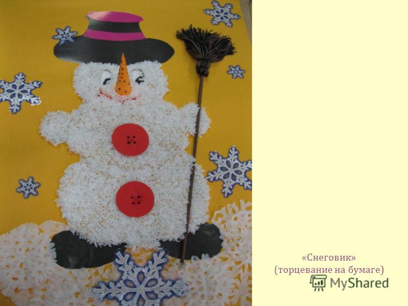 « Снеговик » ( торцевание на бумаге )