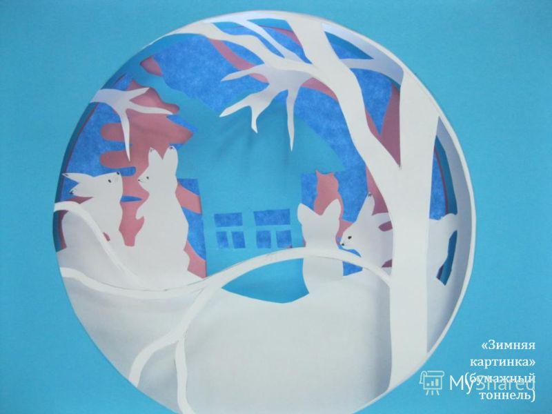 « Зимняя картинка » ( бумажный тоннель )