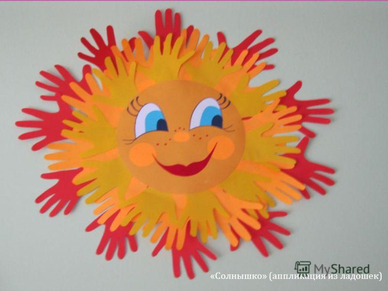 « Солнышко » ( аппликация из ладошек )
