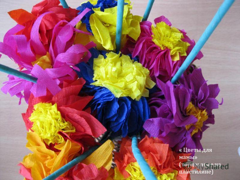 « Цветы для мамы » ( торцевание на пластилине )