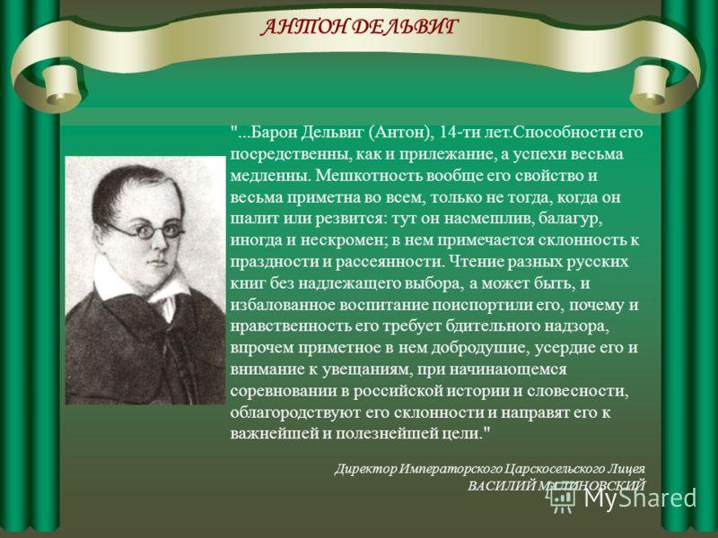 ВИЛЬГЕЛЬМ КЮХЕЛЬБЕКЕР Поэт, литературный критик, издатель альманаха