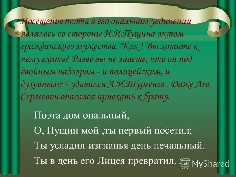 «Пушкин в селе Михайловском».Картина Н.Н.Ге. 1875 год
