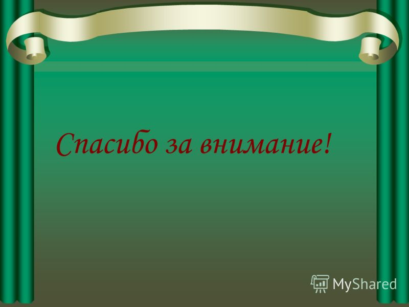 Это интересно! http://www.aleksandrpushkin.net.ru/lib/sa/author/ 100005 - портреты Пушкинаhttp://www.aleksandrpushkin.net.ru/lib/sa/author/ 100005 http://www.fcenter.ru/online.shtml?articles/softwa re/encyclopedias/6652 - Пушкин в зеркале двух столет