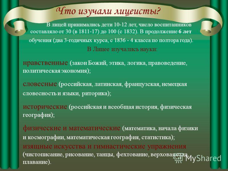 Претендентам надо было выдержать предварительные испытания (вступительные экзамены) в начальных знаниях по русскому, французскому и немецкому языкам, арифметике, физике, географии и истории. На первый курс было зачислено 30 человек (по личному выбору