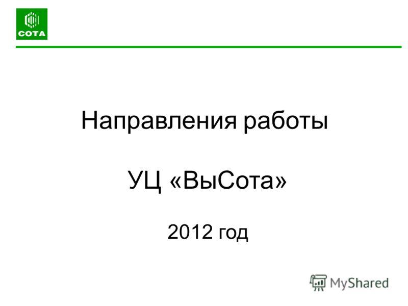 Направления работы УЦ «ВыСота» 2012 год