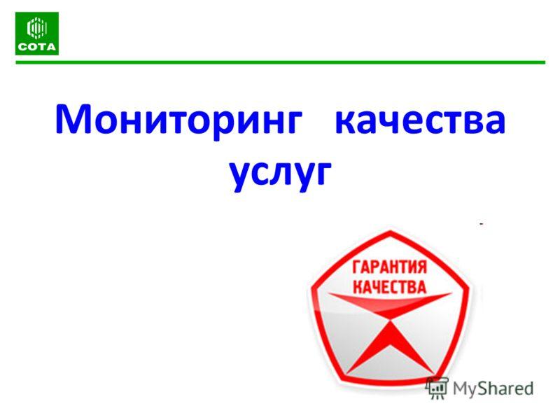 Мониторинг качества услуг