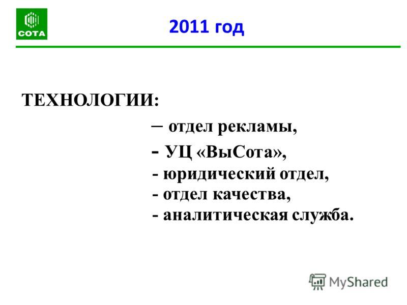 ТЕХНОЛОГИИ: – отдел рекламы, - УЦ «ВыСота», - юридический отдел, - отдел качества, - аналитическая служба. 2011 год