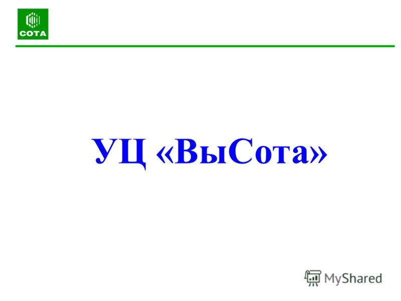 УЦ «ВыСота»