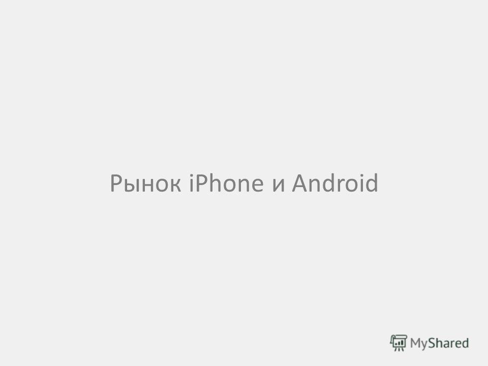 Рынок iPhone и Android