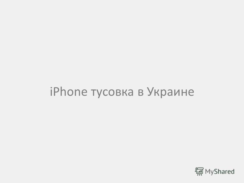 iPhone тусовка в Украине