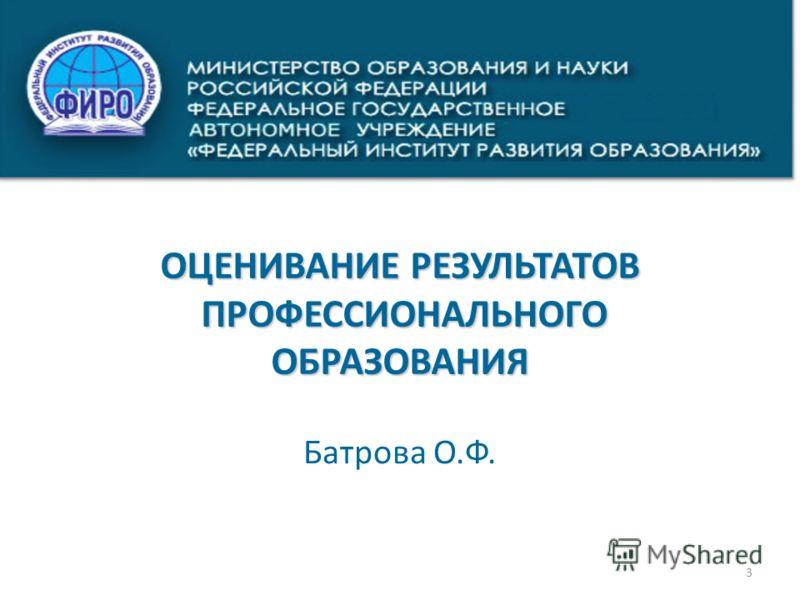 ОЦЕНИВАНИЕ РЕЗУЛЬТАТОВ ПРОФЕССИОНАЛЬНОГО ОБРАЗОВАНИЯ Батрова О.Ф. 3